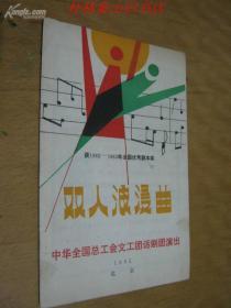 获1982-1983年全国优秀剧本奖——双人浪漫曲 /中华全国总工会文?