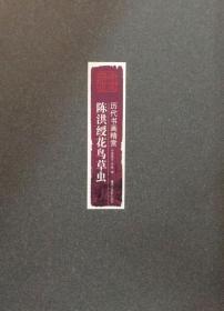 陈洪绶花鸟草虫(历代书画精赏 8开 全一盒)