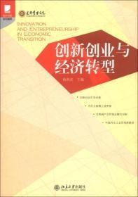 【正版 非二手 未翻閱】創新創業與經濟轉型