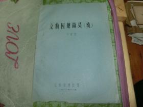 文物园地撷英 续 许智范 江西省博馆 1988年 A2