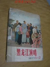 黑龙江演唱 1977年(1-2) /《黑龙江演唱》编辑部