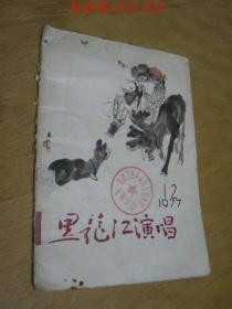 黑龙江演唱 1977年(12) /《黑龙江演唱》编辑部