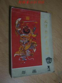 天津杨柳青画社 1988年年画【1】 /天津杨柳青画社
