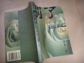 中国现代长篇小说名著版本校评 作者(钤印签名赠送本)