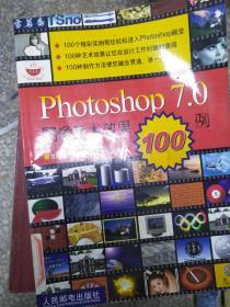 特价!Photoshop 7.0图像艺术效果100例(含盘)9787115106322