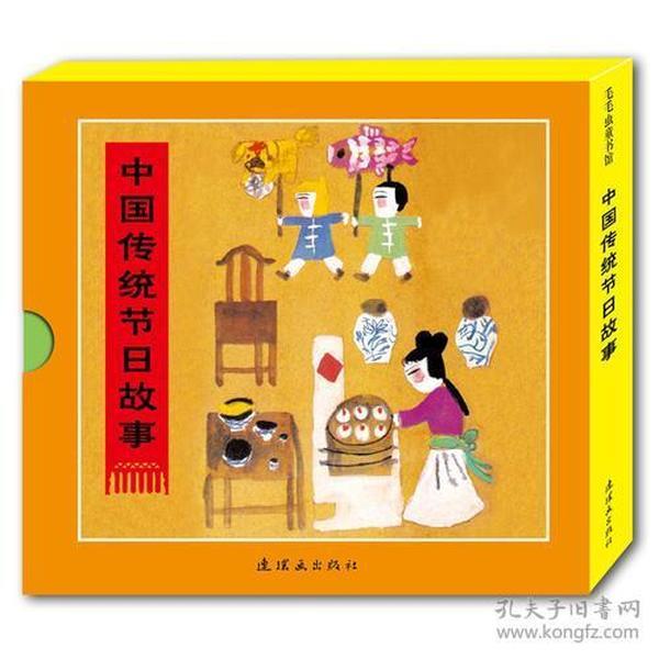 中国传统节日故事(毛毛虫童书馆第五辑全八册)