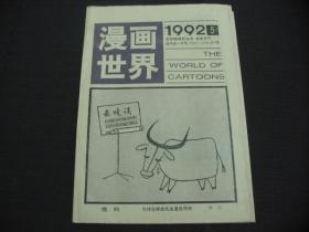 漫画世界(1992-5)总第154期