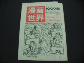 漫画世界(1992-6)总第155期