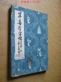 草书习字帖 /武汉古籍书店
