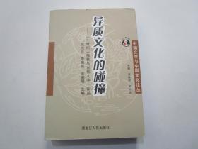 """异质文化的碰撞——二十世纪""""佛教与古代文学""""论丛"""