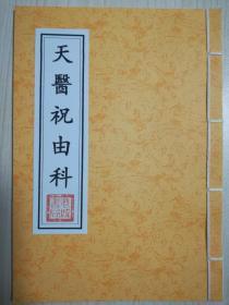 天医祝由科共2卷 治病符咒药方类书籍358页(复印本)