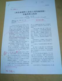 论文校改稿《西安南郊明上洛县主墓发掘简报  买地劵释文校补》4页     王辉校改
