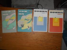 小小说选刊 1986年 第2、3、11、12期