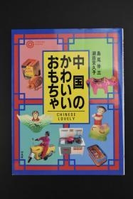 《可爱的中国玩具》一册全 大量彩色图片介绍八十年代中国玩具 不同的视角看中国社会发展 可爱玩具 动物 交通 煮炊仔 茶具 餐具 食为天 零食 节日庆祝 风筝 学取聪明 文具等 平凡社 1997年