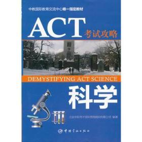 ACT考试攻略:科学