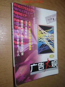广告大观—2001年2月号 /广告大观编辑部