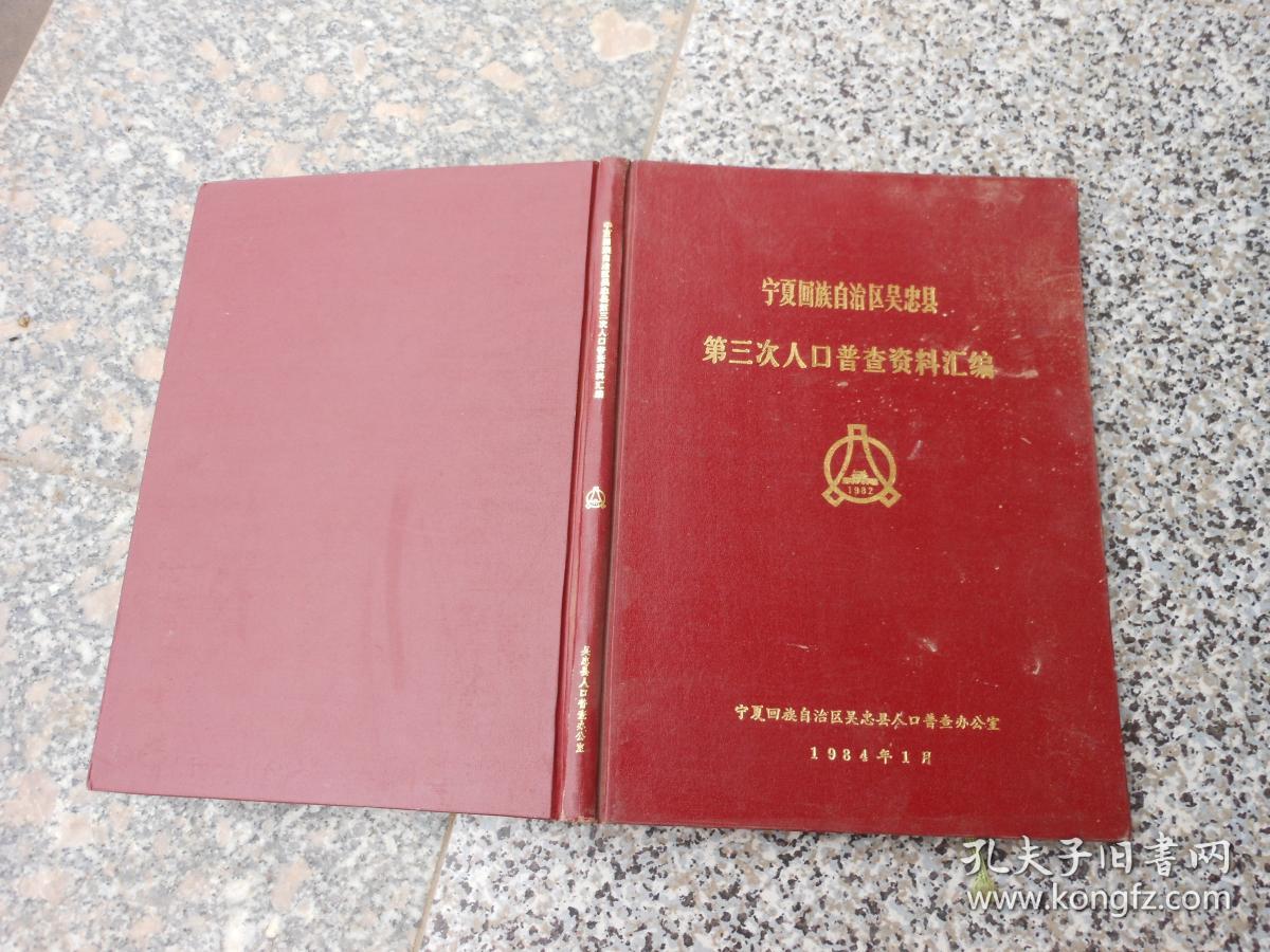 宁夏回族自治区吴忠县三次人口普查机器汇总资