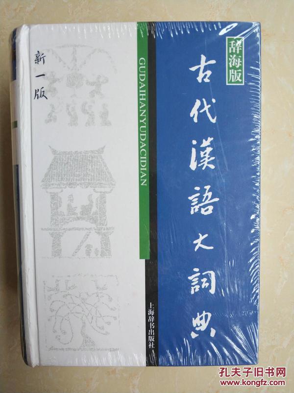 《辞海版古代汉语大词典》