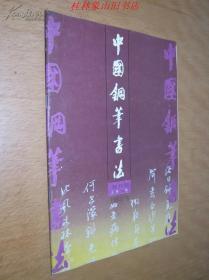 中国钢笔书法1992年第6期 /中国钢笔书法编辑部