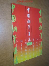 中国钢笔书法1992年第2期 /中国钢笔书法编辑部