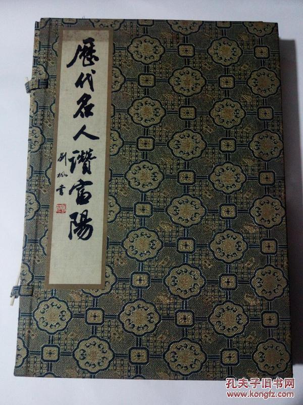 历代名人赞富阳(套装共3册