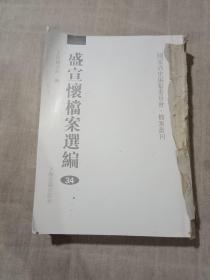 珍档秘史——盛宣怀档案选编(第34期【未装封面】,