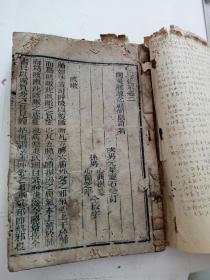 医学从众卷二卷三合订,包书的封皮用的是文革油印纸