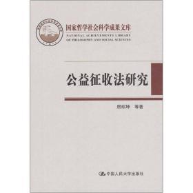 公益征收法研究 电子资源.图书 房绍坤,王洪平著 gong yi zheng shou fa yan jiu