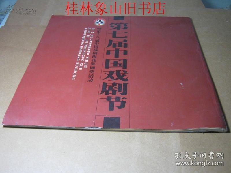 第七届中国戏剧节暨第十八届中国戏剧梅花奖颁奖活动 /中国戏剧家