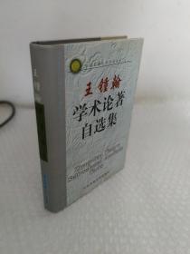 王锺翰学术论著自选集