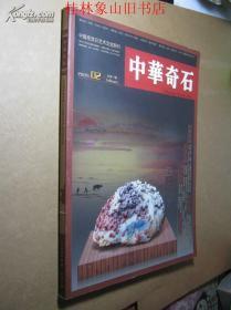 中华奇石2009年第2期总第17期 /《中华奇石》杂志社