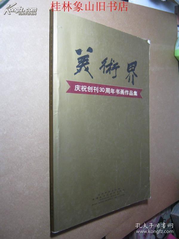 美术界:庆祝创刊30周年书画作品集 /美术界杂志社 编
