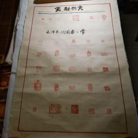 篆刻欣赏毛泽东,沁园春,雪