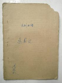 景德镇市文化戏曲志图书资料之:京剧曲谱-桑园会(手稿本)