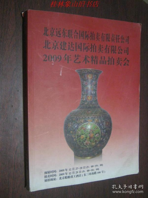 2009年艺术精品拍卖会 /北京远东联合国际拍卖有限责任公司