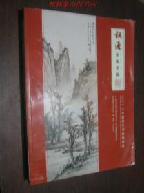 2012年夏季艺术品拍卖会《银通中国书画》 /广州市银通拍卖行有限