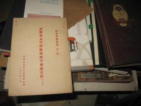 亚洲及太平洋区域和平会议文件上