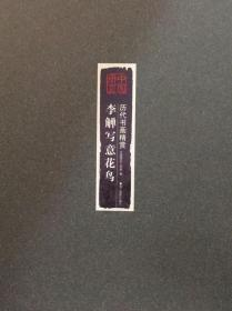 李觯写意花鸟(历代书画精赏 8开 全一盒)