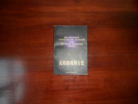 瓦格纳戏剧全集(下册)