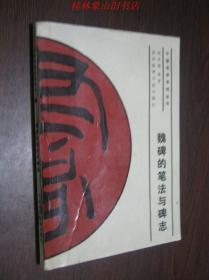 魏碑的笔法与碑志 /赵发潜 编著