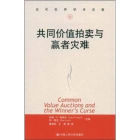 特价 共同价值拍卖与赢者灾难 当代世界学术名著