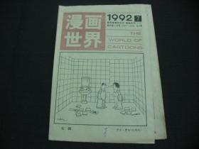 漫画世界(1992-7)总第156期