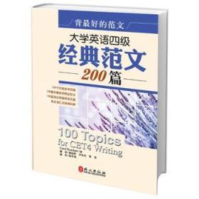 背最好的范文:大学英语四级经典范文200篇