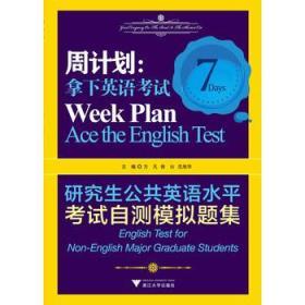 研究生公共英语水平考试自测模拟题集