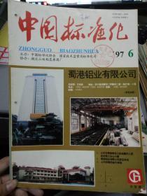 《中国标准化 1997.6》标准化是发展交通事业的重要技术基础、高等理工院校要把标准化教育贯彻始终、建设农业强省必须做好农业标准化工作....