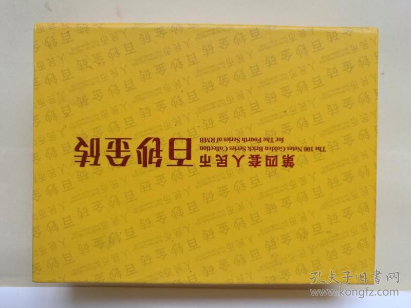 第四套人民币百钞金砖(1980年壹角全新一刀)