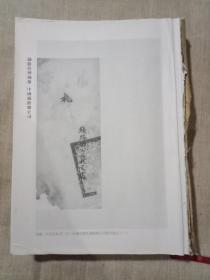 珍档秘史——盛宣怀档案选编(第39期【未装封面】