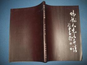 陈树人先生年谱--94年一版一印