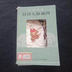 拉切夫的插图 1958年一版一印  画片形式的明信片 20张一套全   民间故事 寓言插图彩色的  好看