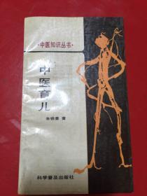 中医育儿-88年一版一印